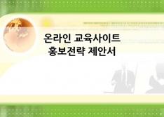 온라인 교육사이트 홍보전략 제안서