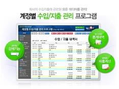 수입/지출 관리프로그램66,000원 33,000원 33%↓