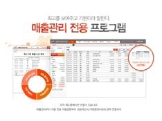 매출관리 전용 프로그램(전표단위)
