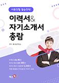 이력서, 자기소개서총람22,000원 7,700원 65%↓