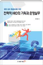 전략적 HRD의 기획과 운영실무