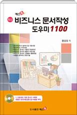 비즈니스 문서작성 도우미 1100