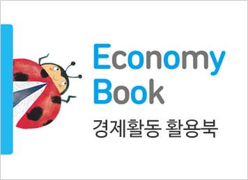 경제활동 활용북 패키지