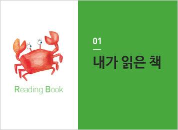 내가 읽은 책