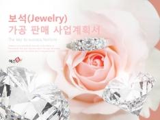 보석(Jewelry) 가공 판매 사업계획서