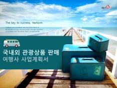 국내외 관광상품 판매 여행사 사업계획서