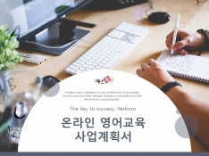 온라인 영어교육 사업계획서