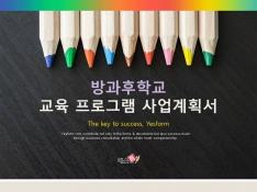 방과후학교 교육 프로그램 사업계획서