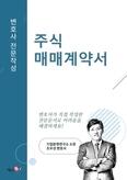 표준 주식 매매계약서(일반형)-변호사작성
