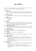 표준 신원보증계약서-변호사작성