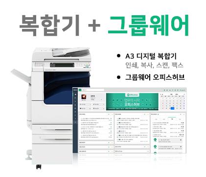 후지제록스 복합기+그룹웨어 오피스허브