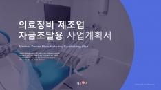 의료장비 제조업 자금조달용 사업계획서