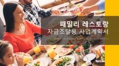 음식업점 자금조달용 사업계획서 (패밀리 레스토랑)