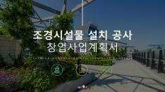 창업사업계획서 조경시설물 설치공사업