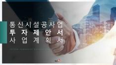건설공사 투자제안서 사업계획서(통신시설공사업)