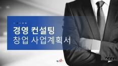 경영 컨설팅업 창업 사업계획서 (서비스업)