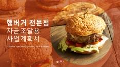 햄버거 전문점 자금조달용 음식업 사업계획서