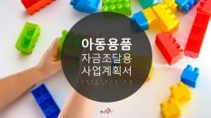 아동용품 자금조달용 사업계획서 (도.소매업)