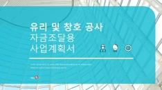 자금조달용사업계획서 (유리창 및 창호공사업)