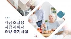 자금조달용 사업계획서 (요양 사회복지 서비스업)