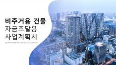 비주거용 건물 자금조달용 사업계획서