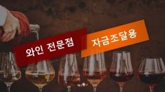 와인 전문점 자금조달용 사업계획서