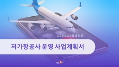 저가항공사 운영 사업계획서