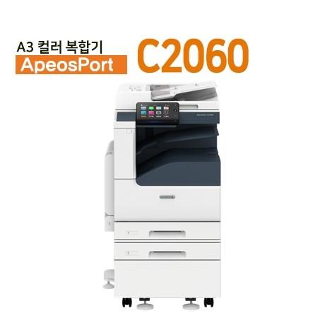 [A3컬러복합기] ApeosPort C2060 임대