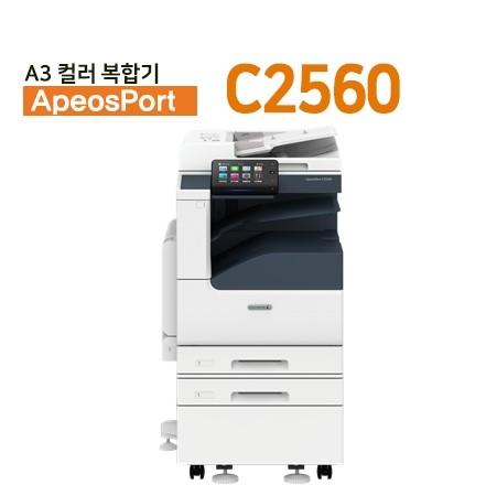 [A3컬러복합기] ApeosPort C2560 임대