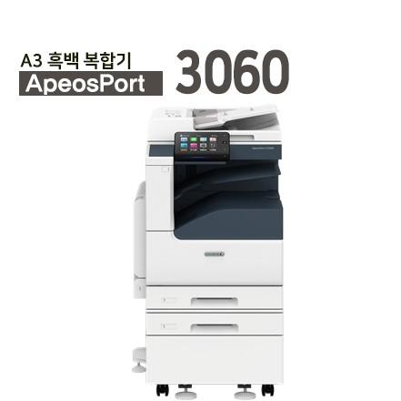 [A3흑백복합기] ApeosPort 3060 임대