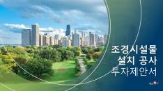 조경시설물 설치공사 투자제안서