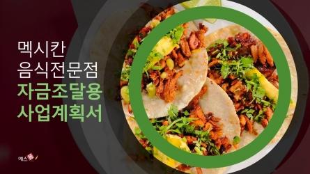 자금조달용 사업계획서 (멕시칸음식 전문점)