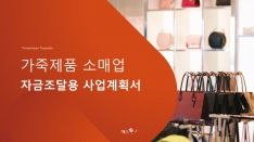 가죽제품 (도소매업) 자금조달용 사업계획서