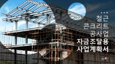 철근·콘크리트공사업 자금조달용 사업계획서