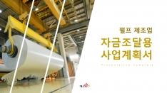 펄프 제조업 자금조달용 사업계획서