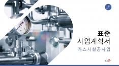(표준) 가스시설공사업 사업계획서