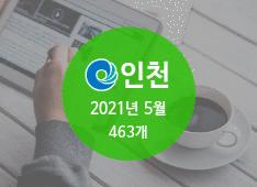 [인천] 신설법인 (2021년 5월)