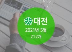 [대전] 신설법인 (2021년 5월)