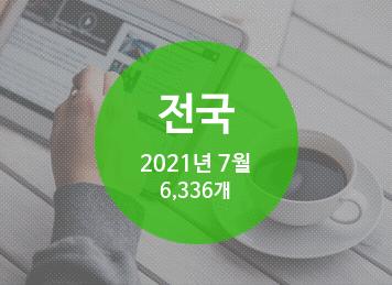 [전국] 신설법인 (2021년 7월)