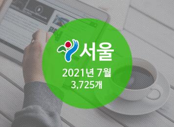 [서울] 신설법인 (2021년 7월)