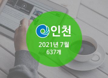 [인천] 신설법인 (2021년 7월)