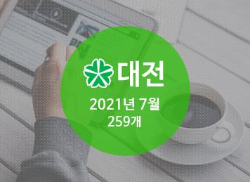 [대전] 신설법인 (2021년 7월)