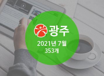 [광주] 신설법인 (2021년 7월)