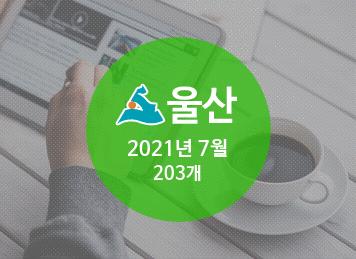 [울산] 신설법인 (2021년 7월)