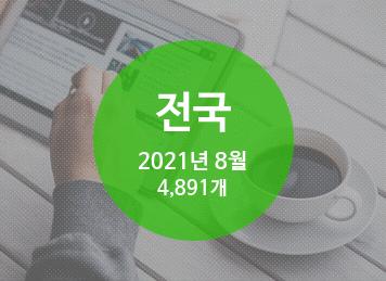 [전국] 신설법인 (2021년 8월)