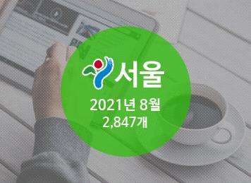 [서울] 신설법인 (2021년 8월)
