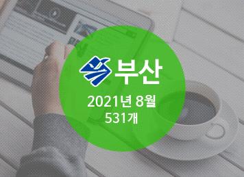 [부산] 신설법인 (2021년 8월)