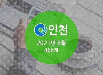 [인천] 신설법인 (2021년 8월)