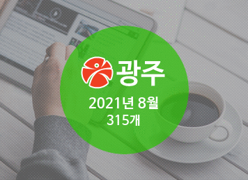 [광주] 신설법인 (2021년 8월)