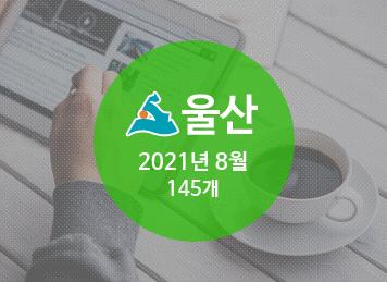[울산] 신설법인 (2021년 8월)